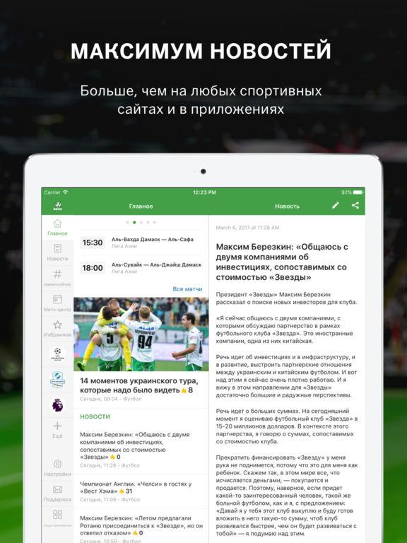 Футбол Украины - новости, трансляции и статистика Скриншоты7