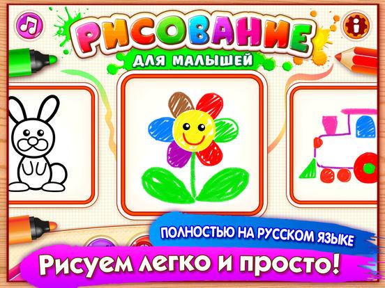 РИСОВАНИЕ FULL  Игра Раскраска для Детей и Малышей