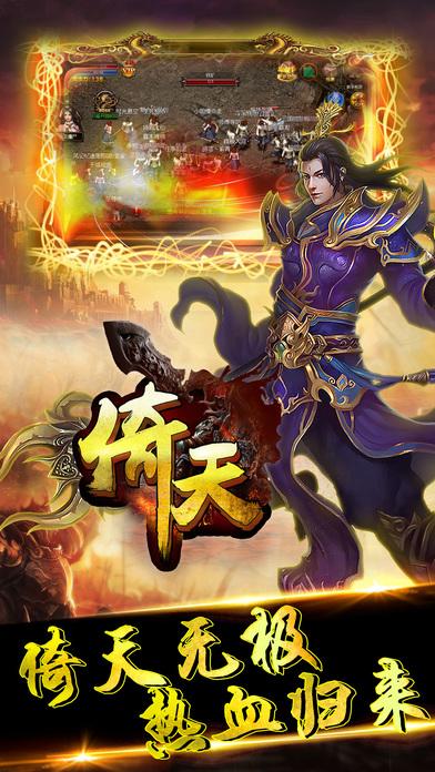 倚天-屠龙争霸天下,一统江山 screenshot 5