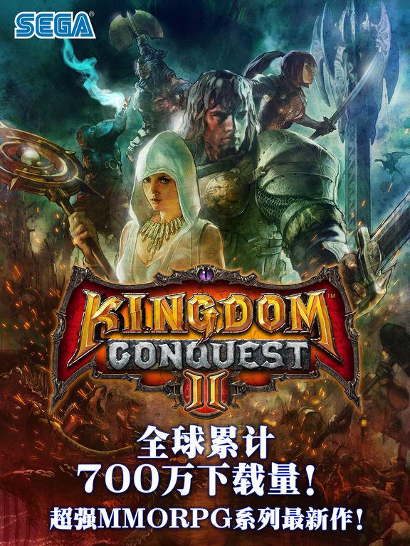 【世嘉出品】王国征服 2
