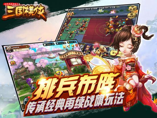 三国棋侠传 - 正统战棋手游送绝版紫将