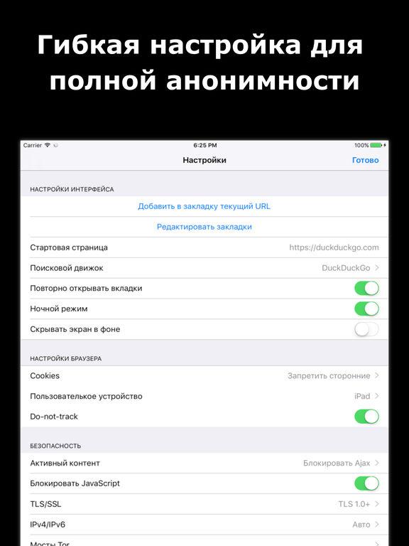 Браузер Тор: анонимный интернет через Tor Browser Скриншоты8