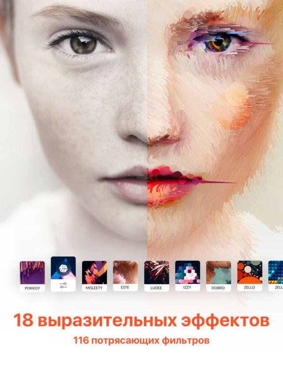 Trigraphy: художественный фоторедактор Screenshot