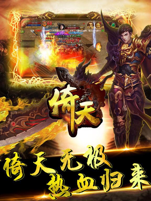 倚天-屠龙争霸天下,一统江山 screenshot 7