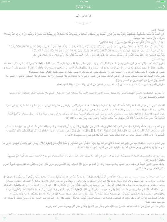 خطب الجمعة | Khotab Aljuma'ah Screenshot
