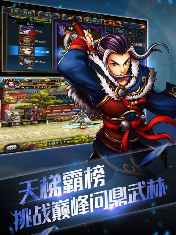我的兄弟叫岳飞-精忠报国武侠RPG手游