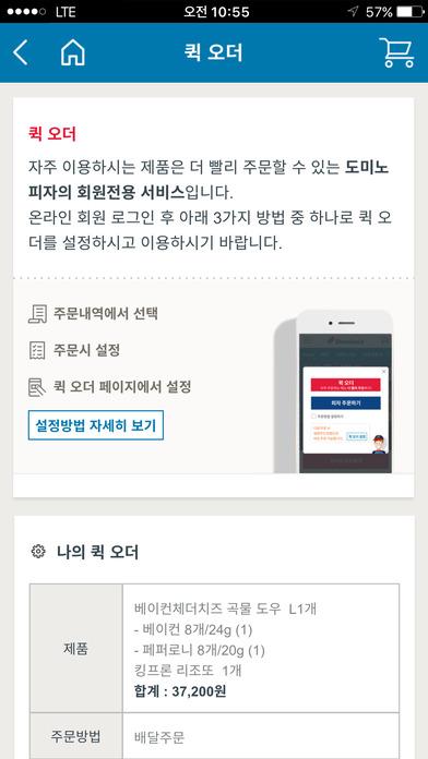 App store domino 39 s pizza of korea - Frigo encastrable 54 x 122 ...