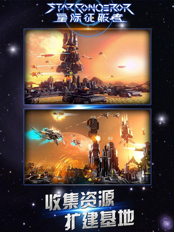 星际征服者ol帝国战舰 -策略游戏! screenshot 10