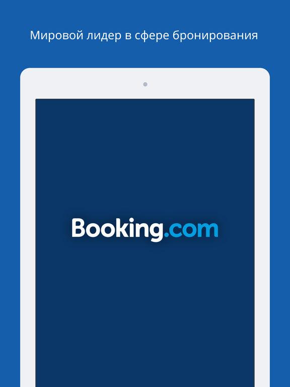 Booking.com [букинг ком] - бронирование отелей на iPad