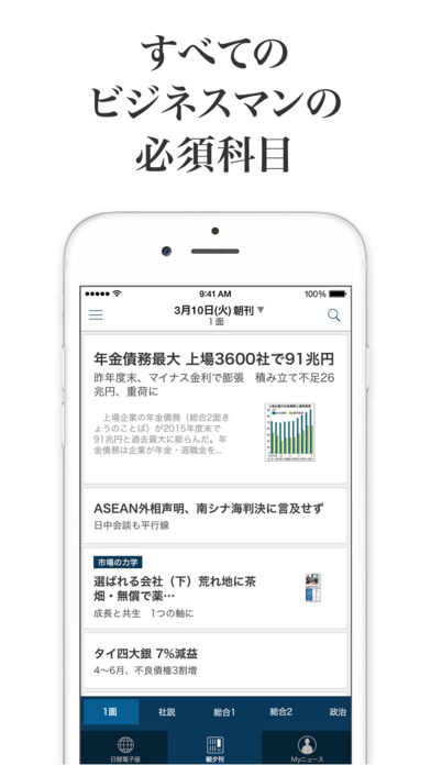 The NIKKEI for iPhone iPhone Screenshot 2