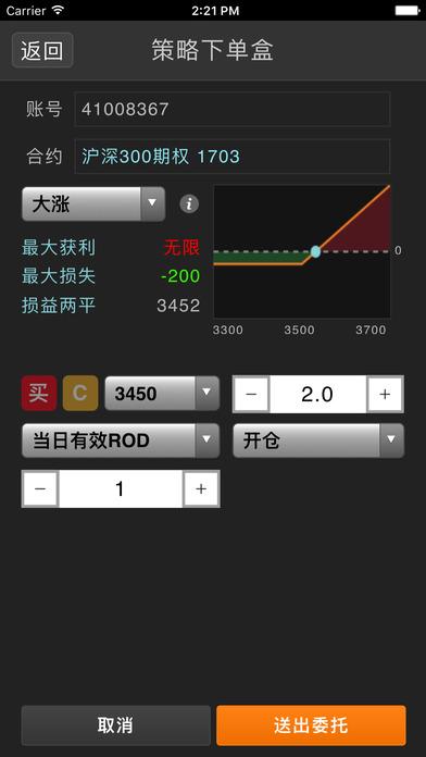 海通咏春go screenshot