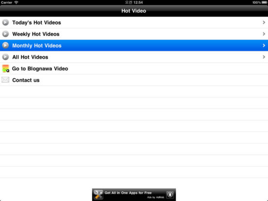 Hot Video iPad Screenshot 1