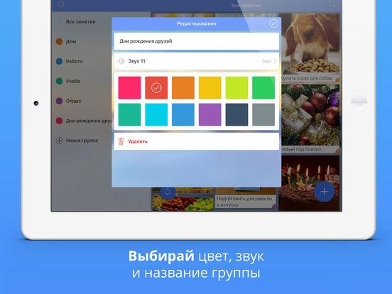 Фото Напоминания и заметки Screenshot