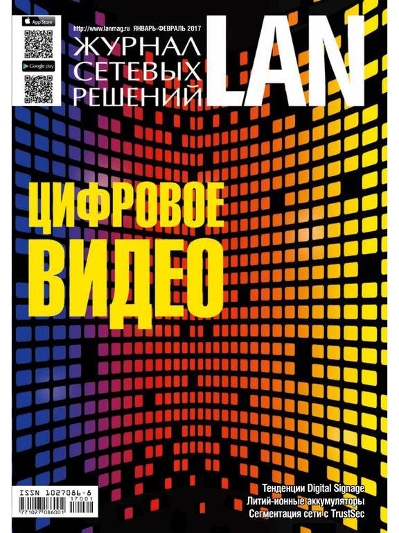Открытые системы Классный журнал №08/2015