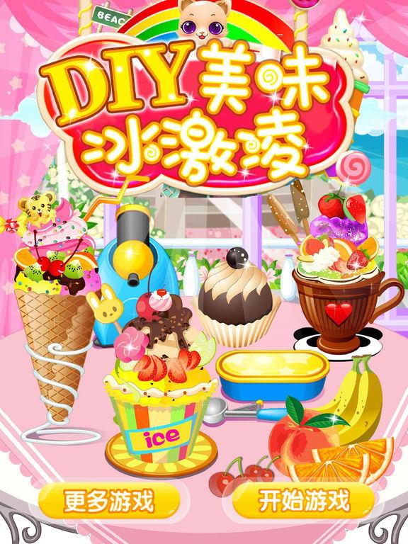 App shopper ice cream decoration kid games