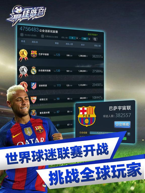 最佳阵容西甲版:世界同服PK,打造巅峰球队 screenshot 7