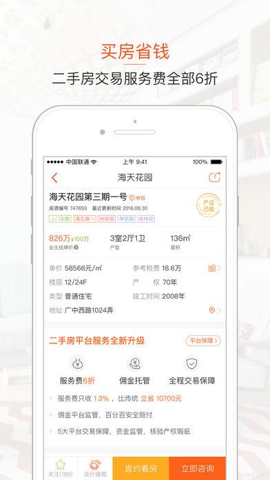 上海买房宝-2000万上海人买房的最佳选择