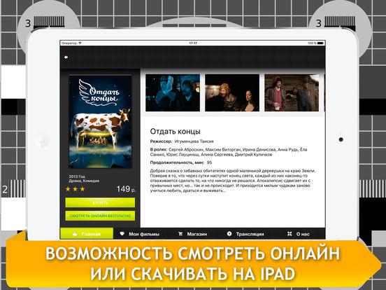 Приложение на ipad лучшее просмотра для фильмов го