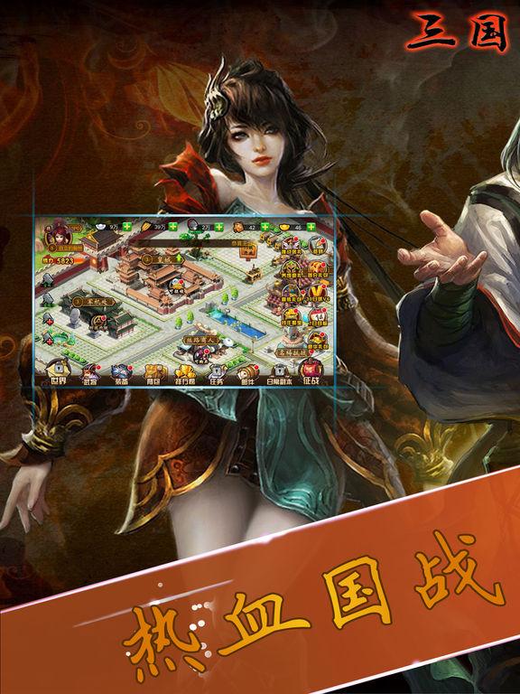 Three Kingdoms OL screenshot 3