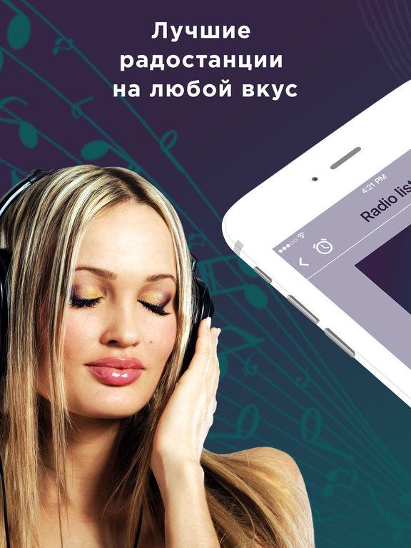 Радио Лист - слушать музыку онлайн Скриншоты4