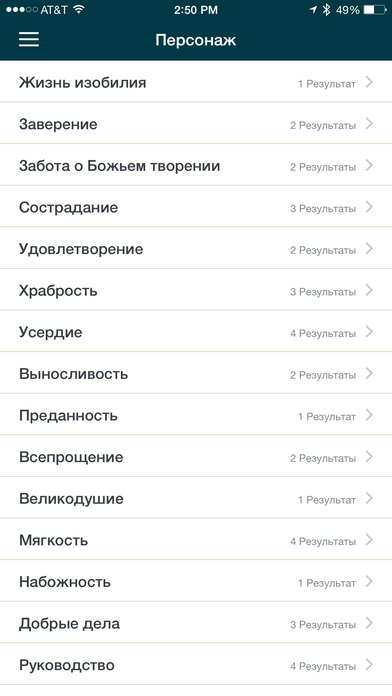 Gideon Bible App Скриншоты7