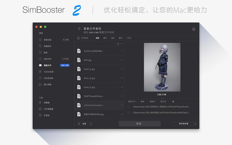 SimBooster Premiun 2 for Mac 2.9.8 破解版 - 优秀的系统维护工具