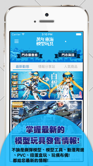 東海模型玩具:最即時的玩具情報 screenshot 1