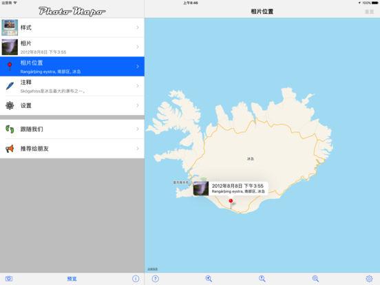 【驴友必备】Photo Mapo – 为照片新增地图位置