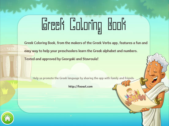 Greek Coloring Book Screenshots