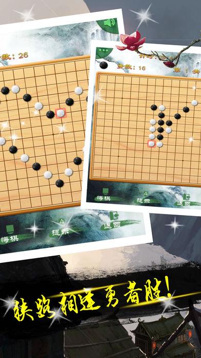 五子棋 | 快乐下棋游戏 screenshot 5