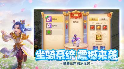 【回合制MMORPG】梦幻西游-全新版本骑乐无穷