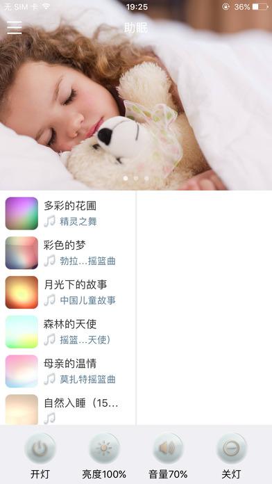 IGOO助眠 screenshot 3
