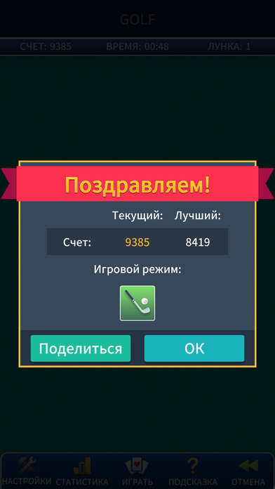 Screenshot 3 Гольф пасьянс.