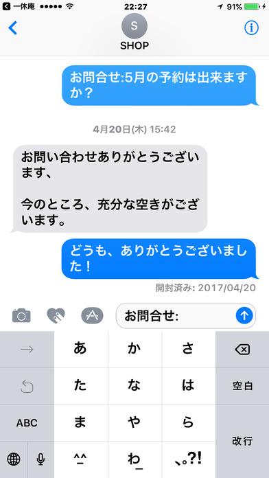 一休庵 screenshot