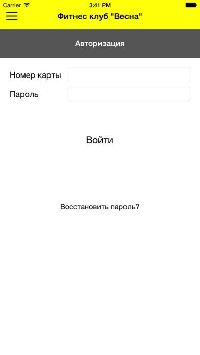 vesnafit screenshot 1