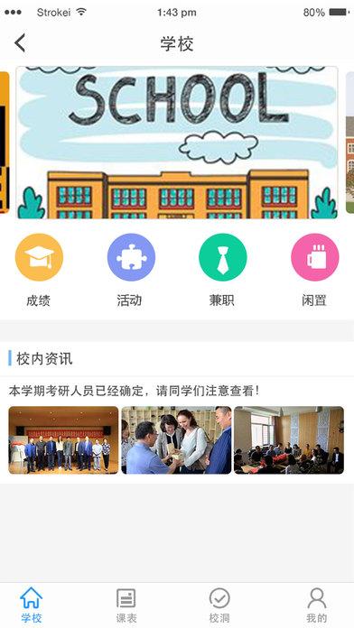 校务通-专注学生社交 screenshot 2