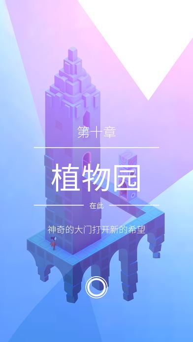 纪念碑谷2 中文免费版
