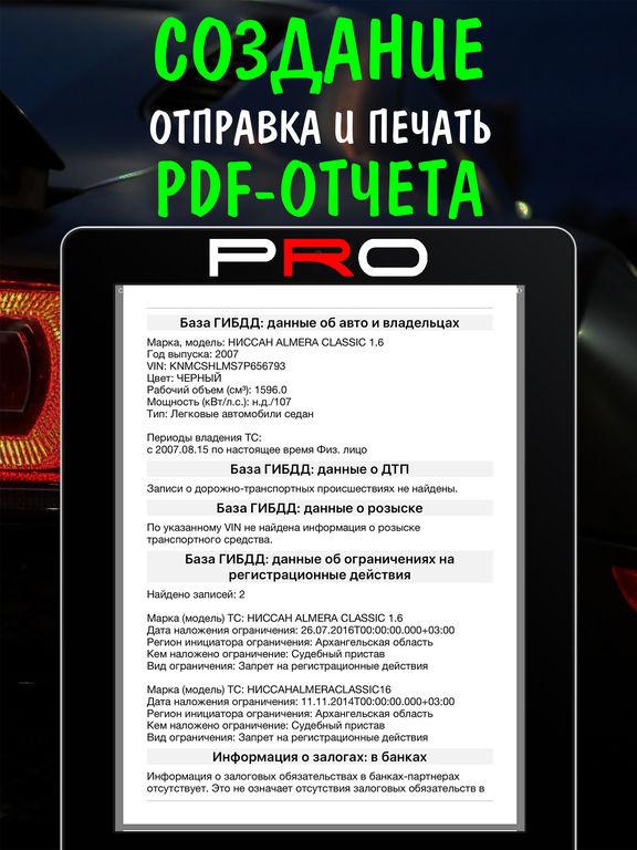 Проверка Авто по ВИН коду VIN PRO Скриншоты8