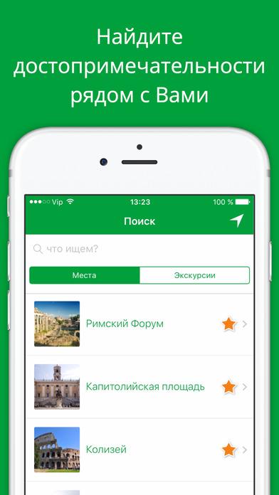 Путеводитель Мой Рим – аудиогид и карта по Риму Скриншоты5