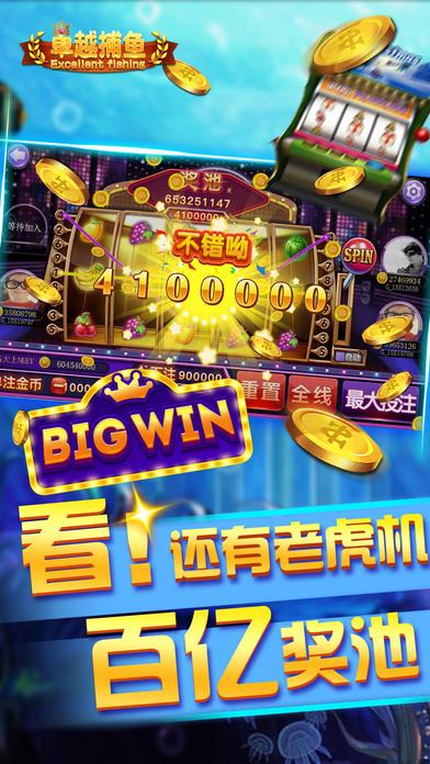 Screenshot 4 卓越捕鱼—电玩街机打鱼游戏厅
