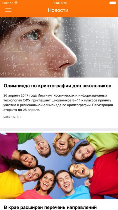 Абитуриент СФУ Скриншоты7
