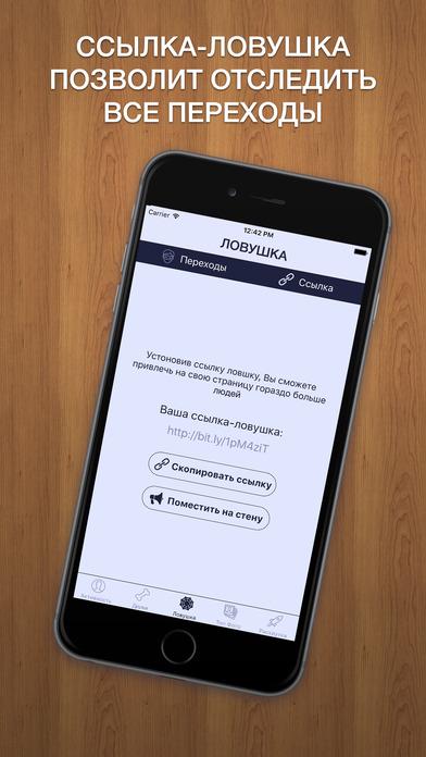 Статистика Вашей страницы «Версия для ВКонтакте» Screenshots