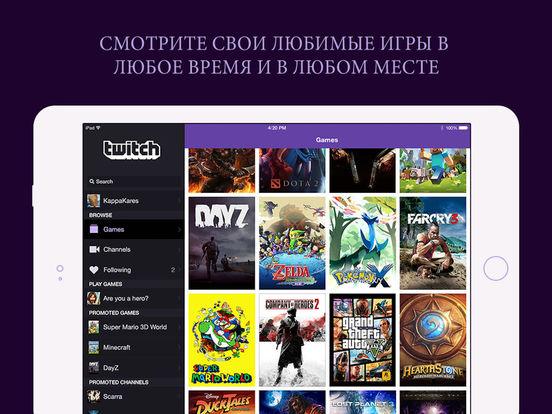 Twitch на iPad