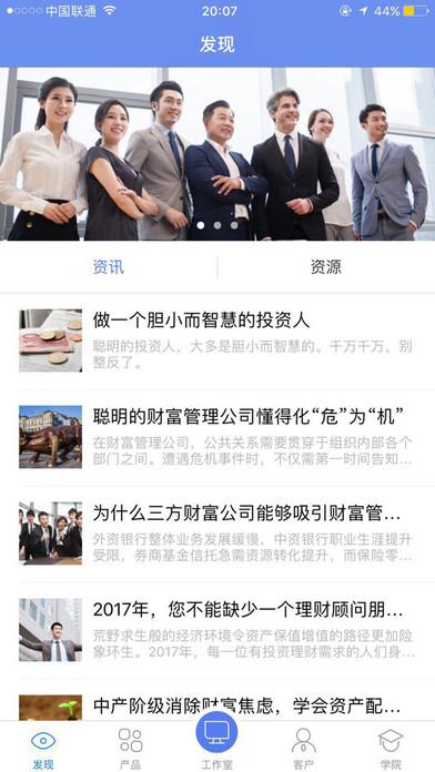 朗福私人财富 screenshot