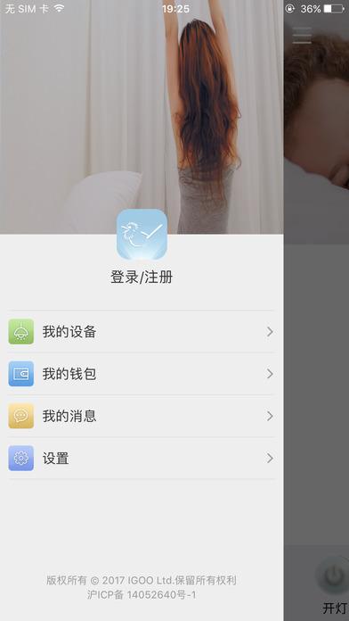 IGOO助眠 screenshot 2