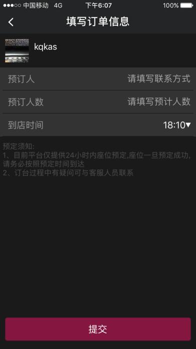 特奈 screenshot 3