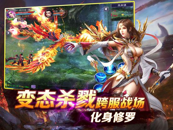 仙侠传传奇 for 仙侠手游 screenshot 6