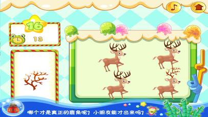 光头强人人爱找茬 screenshot 3
