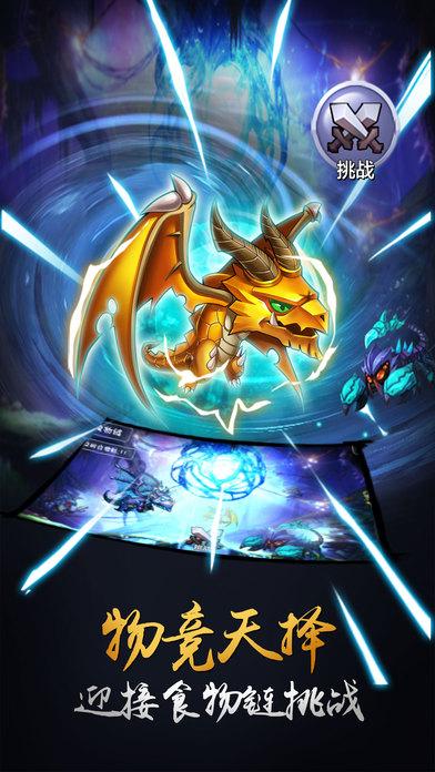 终极魔兽进化-自由交易卡牌策略魔兽手游 screenshot