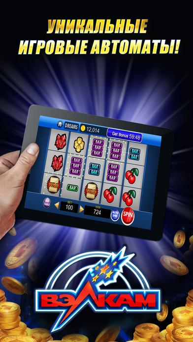Screenshot 1 Игровые Автоматы Фортуны — разбуди вулкан удачи